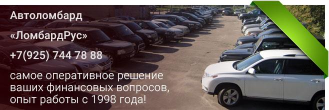 d74a2e330826 Кредит в Автоломбардах Москвы. Если вы владеете личным транспортом, для  получения кредита можно обратиться в ломбард. Сегодня ломбарды авто — не ...
