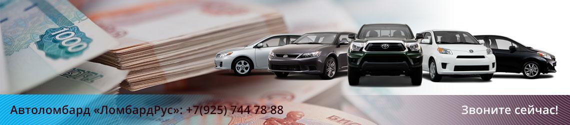 Займ под залог автомобиля в москве заявка на микрокредит